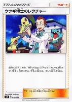 《Pokemon》ウツギ博士のレクチャー