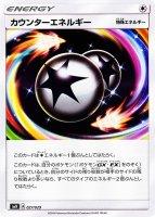《Pokemon》カウンターエネルギー