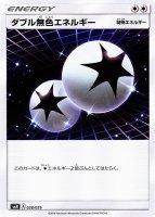 《Pokemon》ダブル無色エネルギー