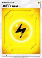 《Pokemon》基本雷エネルギー