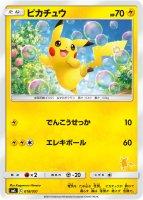 《Pokemon》ピカチュウ
