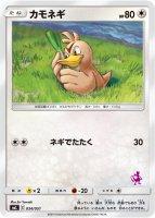 《Pokemon》カモネギ