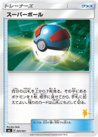 《Pokemon》スーパーボール(ライチュウGXデッキver.)
