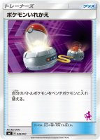 《Pokemon》ポケモンいれかえ(ミュウツーGXデッキver.)
