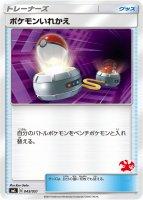 《Pokemon》ポケモンいれかえ(リザードンGXデッキver.)