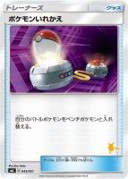 《Pokemon》ポケモンいれかえ(ライチュウGXデッキver.)