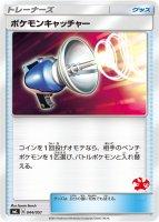 《Pokemon》ポケモンキャッチャー(リザードンGXデッキver.)
