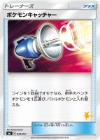 《Pokemon》ポケモンキャッチャー(ライチュウGXデッキver.)