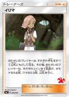 《Pokemon》イリマ(リザードンGXデッキver.)