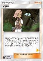 《Pokemon》イリマ(ライチュウGXデッキver.)