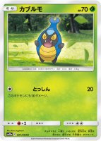 《Pokemon》カブルモ