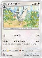 《Pokemon》ハトーボー