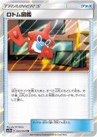 《Pokemon》ロトム図鑑