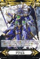 《VG》イマジナリーギフト ツインドライブ*アクセル(獣神 アズール・ドラゴン)