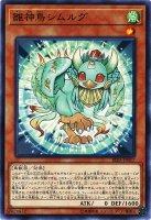 【遊戯王特価販売中】雛神鳥シムルグ