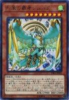 【遊戯王特価販売中】烈風の覇者シムルグ