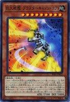 【遊戯王シングル特価販売中】巨大戦艦 ブラスターキャノン・コア