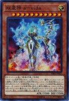 【遊戯王シングル特価販売中】双星神 a−Vida