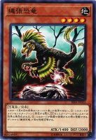 【遊戯王特価販売中】縄張恐竜