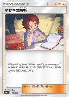 《Pokemon》マサキの解析