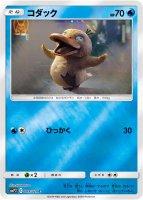 《Pokemon》コダック(HP70)