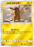 《Pokemon》名探偵ピカチュウ