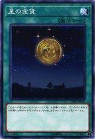 【決算セール中】星の金貨