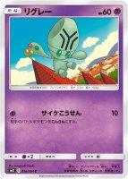 《Pokemon》リグレー