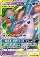 《Pokemon》エーフィ&デオキシスGX