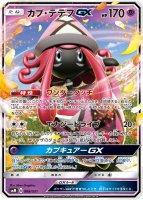 《Pokemon》カプ・テテフGX