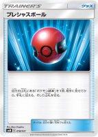 《Pokemon》プレシャスボール