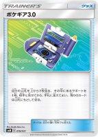 《Pokemon》ポケギア3.0