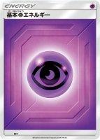 《Pokemon》基本超エネルギー