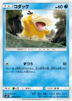 《Pokemon》コダック