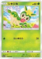《Pokemon》シキジカ