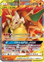 《Pokemon》リザードン&テールナーGX