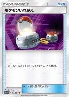 《Pokemon》ポケモンいれかえ
