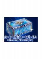 遊戯王OCG LINK VRAINS BOX スペシャルストレージボックス