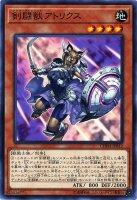 剣闘獣アトリクス