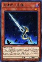 【遊戯王特価販売中】星遺物−『星鍵』