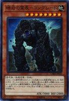 【遊戯王特価販売中】礫岩の霊長−コングレード
