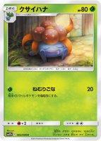 《Pokemon》クサイハナ
