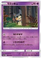 《Pokemon》ミミッキュ