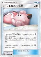 《Pokemon》リーリエのピッピ人形