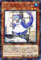 ドラゴンメイド・ラドリー