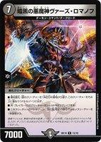《DM》暗黒の悪魔神ヴァーズ・ロマノフ