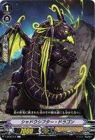 《VG》シャドウシフター・ドラゴン