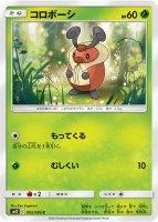 《Pokemon》コロボーシ