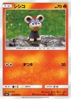 《Pokemon》シシコ
