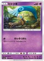 《Pokemon》ヒトツキ